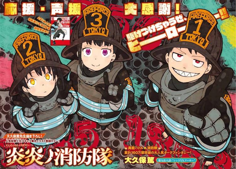 炎炎ノ消防隊の画像 p1_22