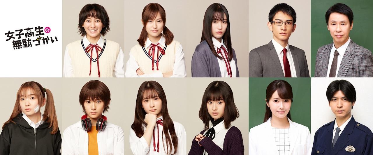 http://ogre.natalie.mu/media/news/comic/2020/0108/joshimuda_drama_cast.jpg