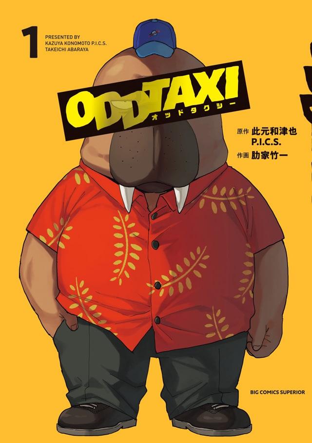 オッドタクシーの画像 p1_24