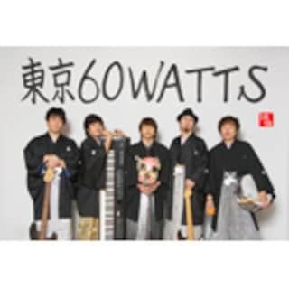 東京60WATTS