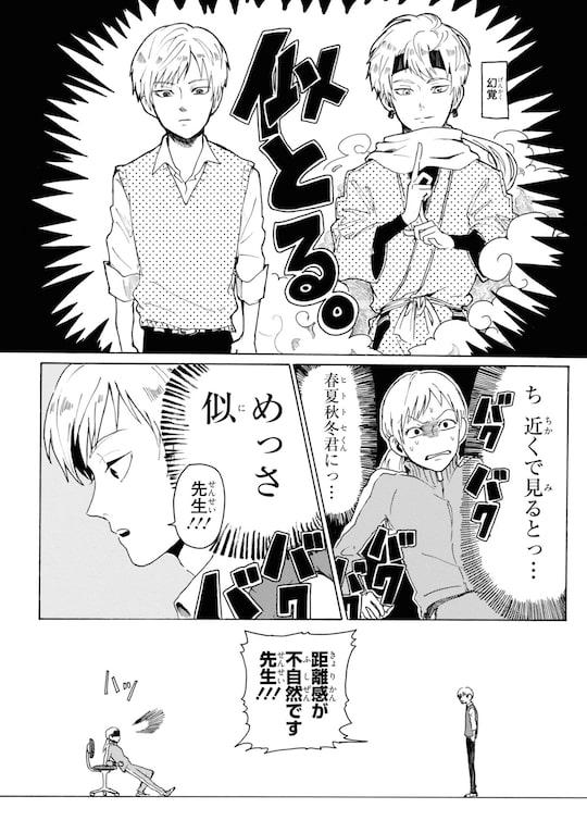 「村井の恋」