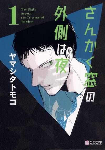 ヤマシタトモコ「さんかく窓の外側は夜」1巻