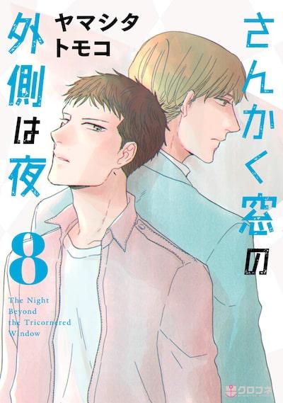 ヤマシタトモコ「さんかく窓の外側は夜」8巻