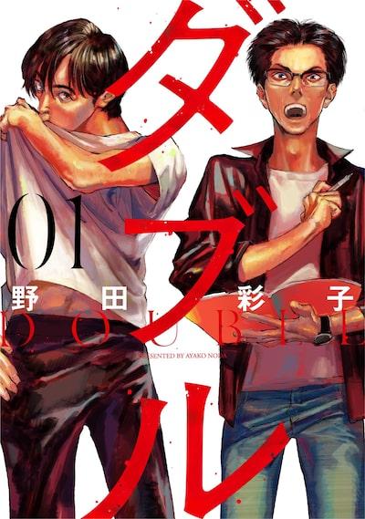 野田彩子「ダブル」1巻(Kindle版)