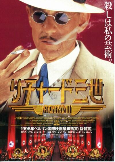 リチャード三世(1996年)