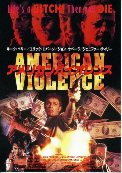 アメリカン・バイオレンス(1996年)