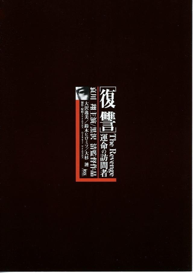 復讐/THE REVENGE・運命の訪問者