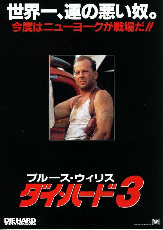 ダイ・ハード3