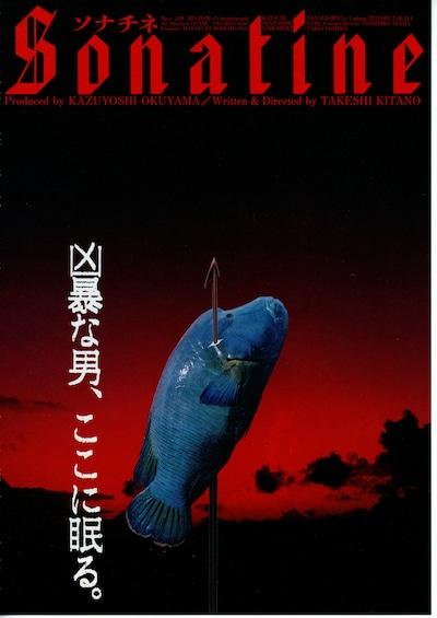 ソナチネ(1993年)
