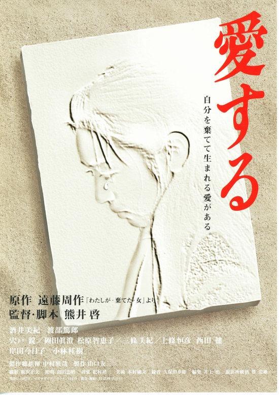 愛する(1997年)