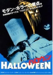 ハロウィン(1978年)