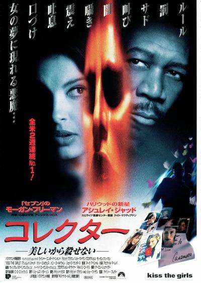 コレクター(1997年)