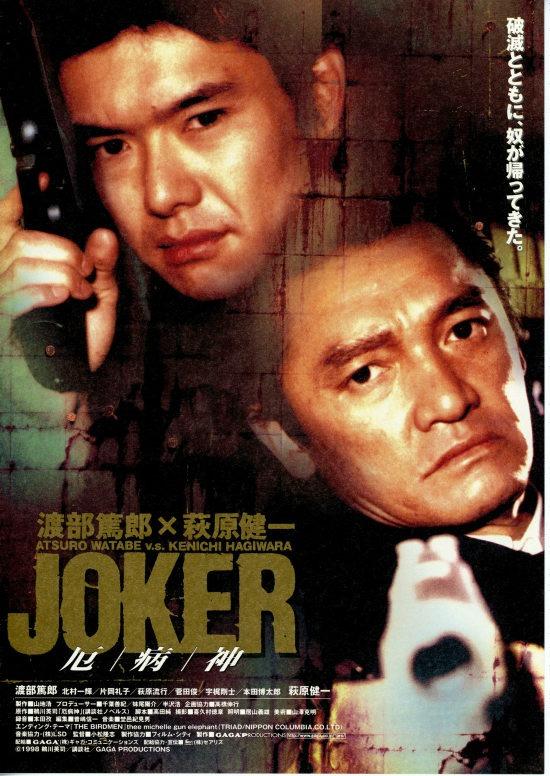 JOKER・厄病神