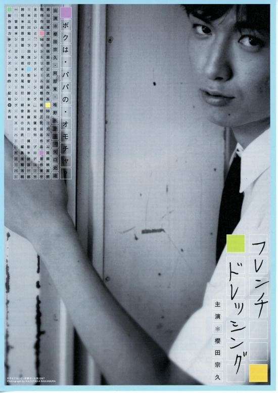 フレンチ・ドレッシング(1997年)
