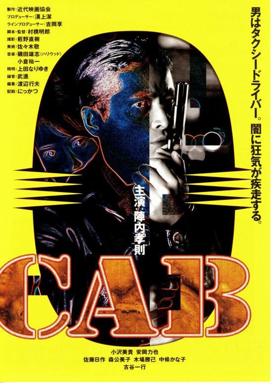 CAB フライヤー1