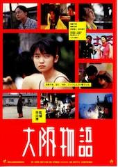 大阪物語(1999年)