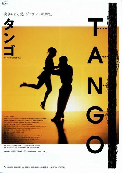 タンゴ(1998年)