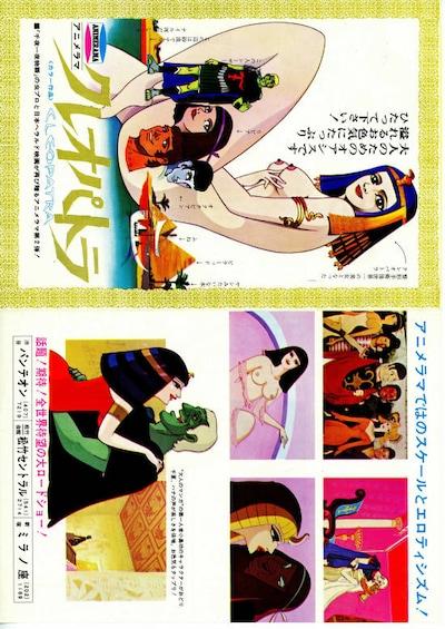 クレオパトラ(1970年)