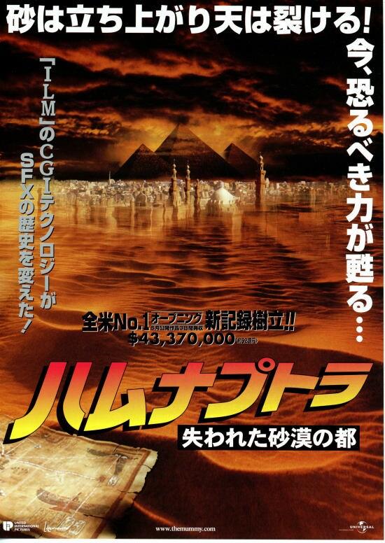 ハムナプトラ 失われた砂漠の都 フライヤー3