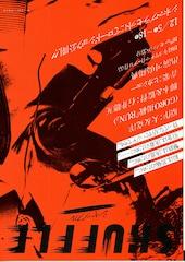 シャッフル(1981年)