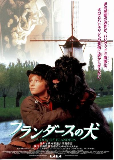 フランダースの犬(1998年)