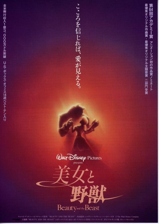 美女と野獣(1991年)