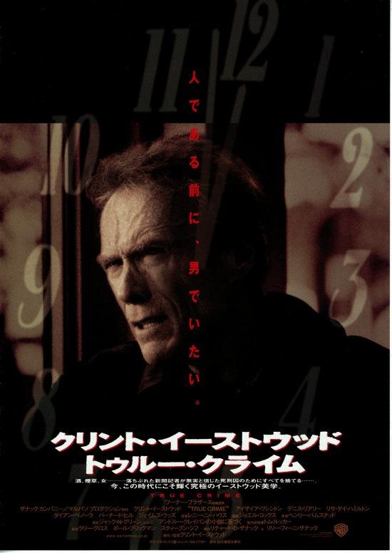 トゥルー・クライム(1998年)