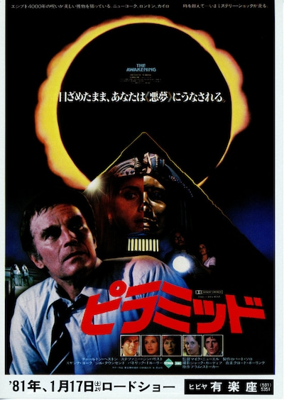 ピラミッド(1980年)