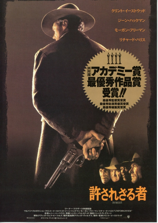 許されざる者(1992年)