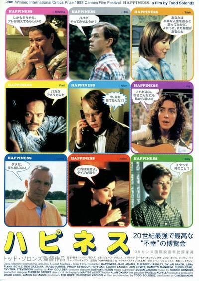 ハピネス(1998年)