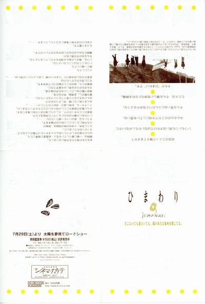 ひまわり(2000年)