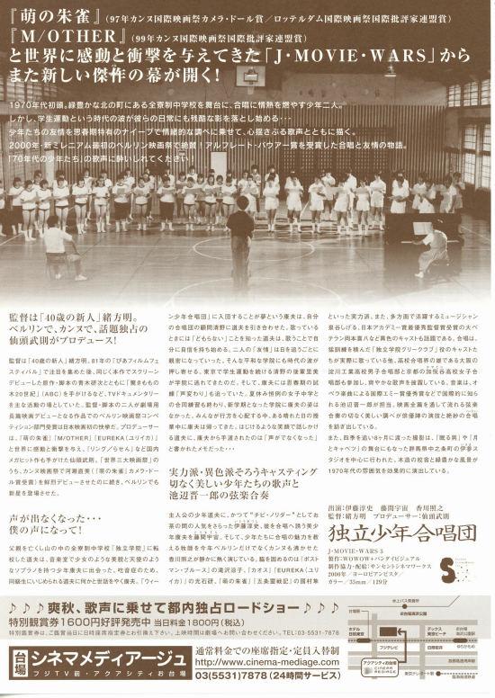 独立少年合唱団 フライヤー2