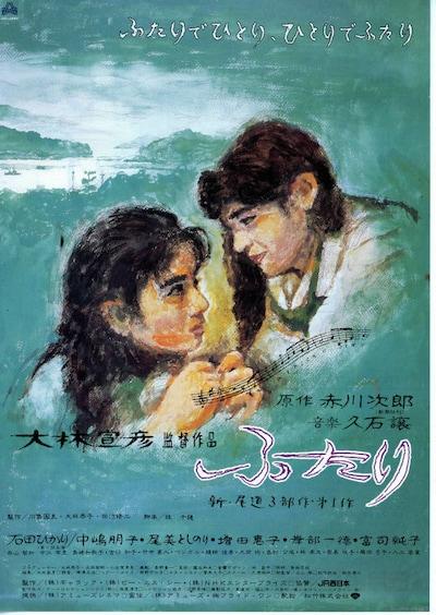 ふたり(1991年)