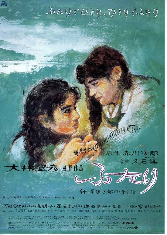ふたり(1991年) フライヤー1