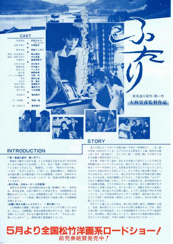 ふたり(1991年) フライヤー2
