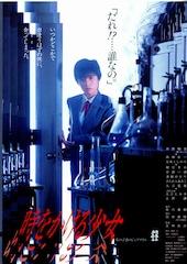 時をかける少女(1983年)
