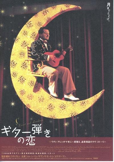 ギター弾きの恋