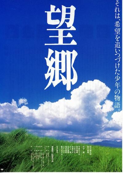 望郷(1993年)