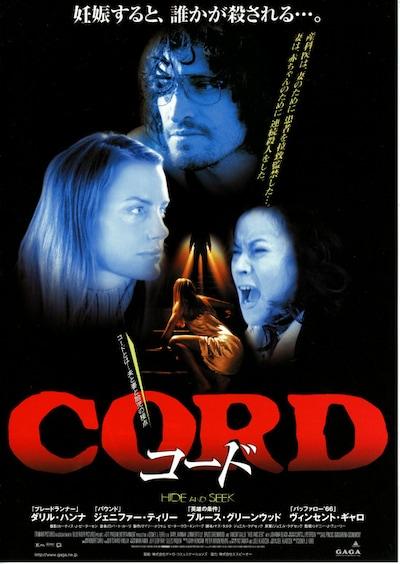 コード(2000年)