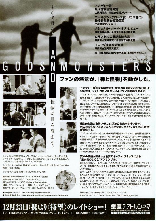 ゴッド・アンド・モンスター フライヤー2