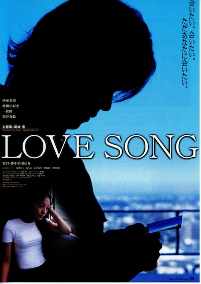 LOVE SONG(2001年)