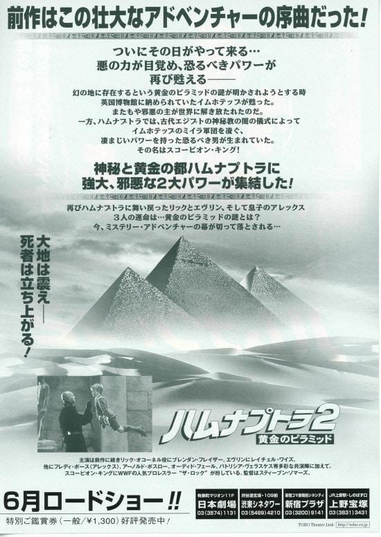 ハムナプトラ2 黄金のピラミッド フライヤー2