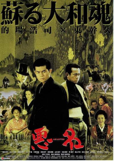 悪名(2001年)