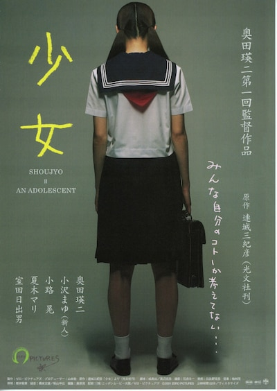 少女・an adolescent