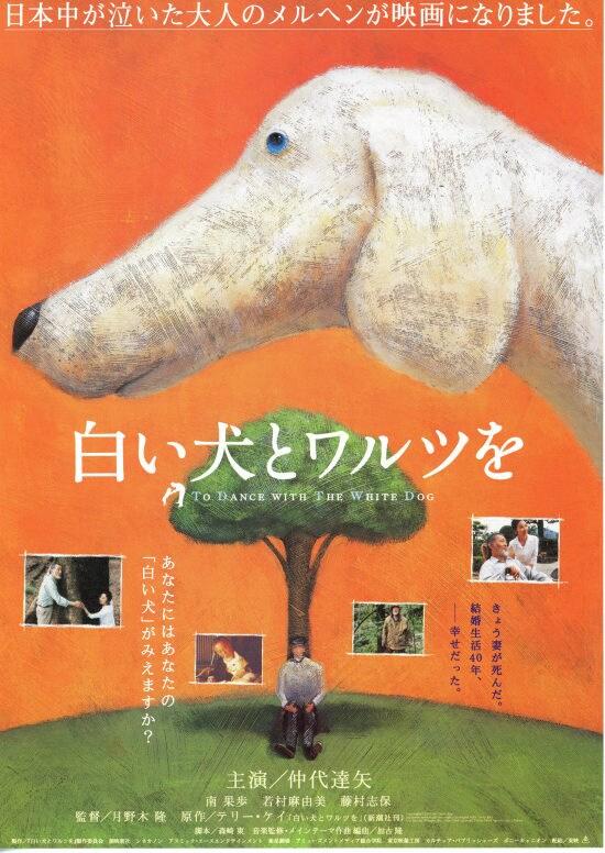 白い犬とワルツを(2002年) フライヤー3