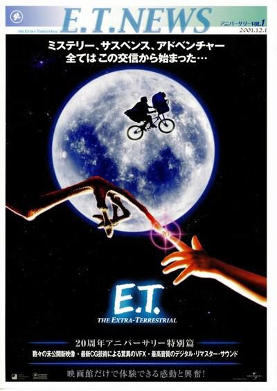 E.T.(20周年アニバーサリー特別版)
