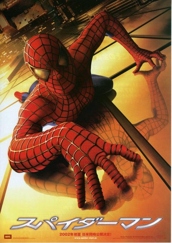 スパイダーマン(2002年) フライヤー1