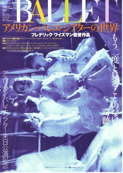 BALLET/アメリカン・バレエ・シアターの世界
