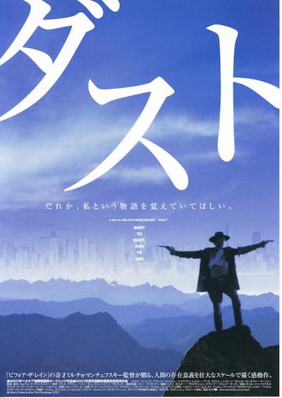 ダスト(2001年)