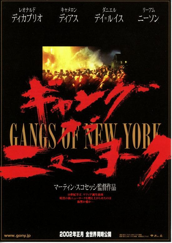 ギャング オブ ニューヨーク 映画